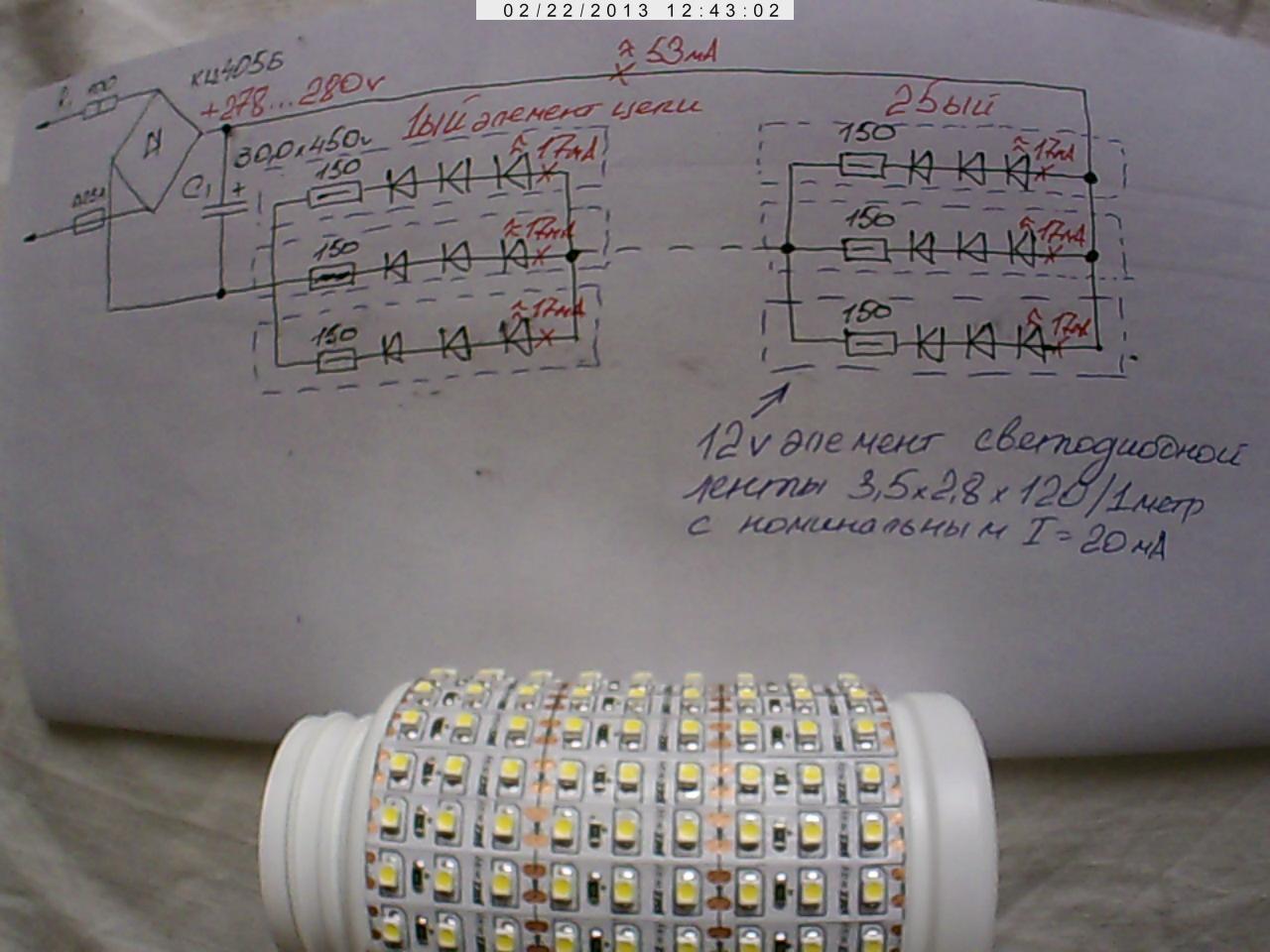 схема из светодиодов на 220в