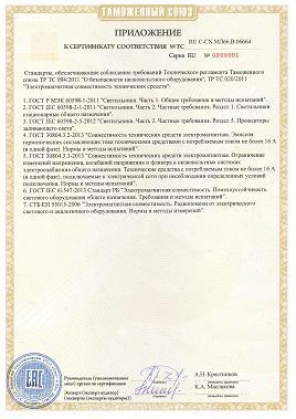 Сертификат Лист 2.jpg