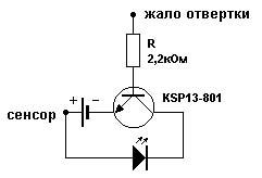 как работает индикаторная отвертка