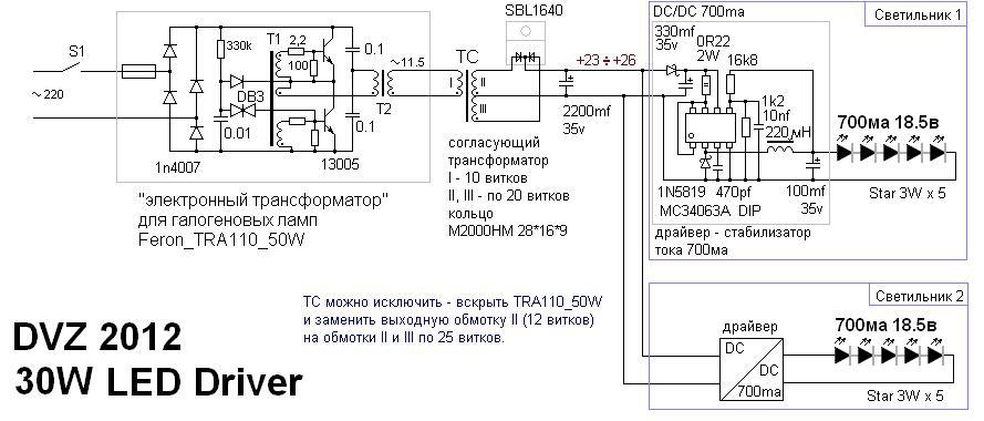 Эл трансформатор для галогенных ламп своими руками 4