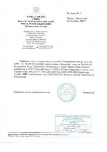 09.07.2013_П10-20775-ОГ_Куппер_Е.В._обращения_граждан-page-001.jpg