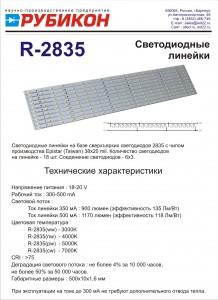 r2835-info.jpg