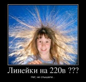 718849_linejki-na-220v-_demotivators_to.jpg