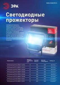 Прожекторы ЭРА.jpg