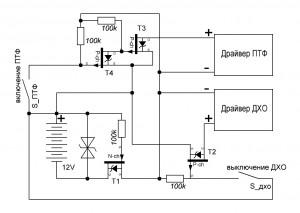 drv-ДХО+ПТФ_схема_1.JPG