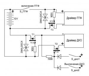 drv-ДХО+ПТФ_схема_2.JPG