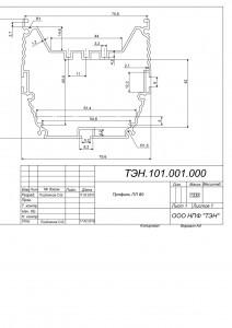 Профиль ПЛ80 общие размеры.jpg