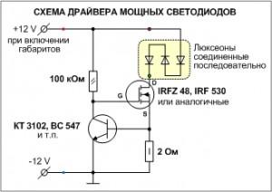 схема драйвера на полевике.jpg