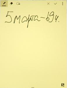 март5-69-часов.png
