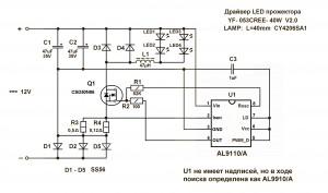 Драйвер LED прожектора.jpg